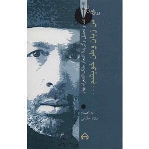 کتاب من زبان وطن خویشم ملک الشعرای بهار نشر سخن