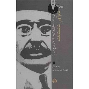 کتاب نام آور ناشناخته ایرج میرزا نشر سخن