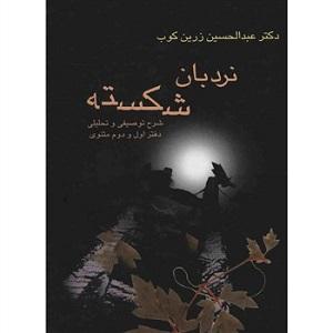 کتاب نردبان شکسته عبدالحسین زرین کوب نشر سخن