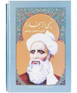 کتاب نسیمی از بخارا امیراسماعیل آذر نشر سخن