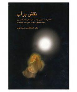 کتاب نقش بر آب عبدالحسین زرین کوب نشر سخن