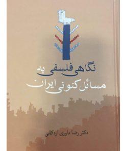 کتاب نگاهی فلسفی به مسائل کنونی ایران رضا داوری اردکانی نشر سخن