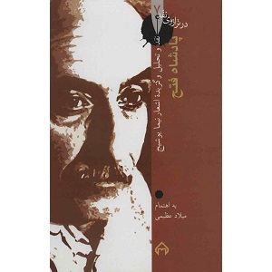کتاب پادشاه فتح نیما یوشیج نشر سخن