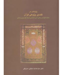 کتاب پژوهش در تفسیرپژوهی قرآنی