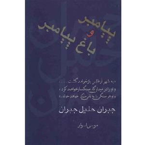 پیامبر و باغ پیامبر جبران خلیل جبران نشر سخن