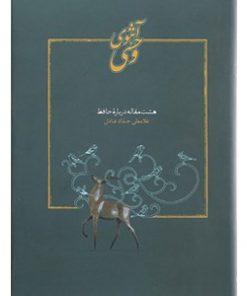 کتاب-آهوی-وحشی-هشت-مقاله-حافظ-حداد-عادل-نشر-سخن