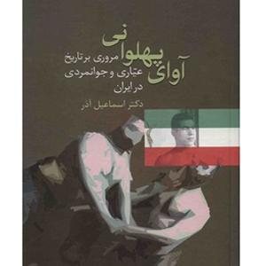 کتاب آوای پهلوانی دکتر امیراسماعیل آذر نشر سخن