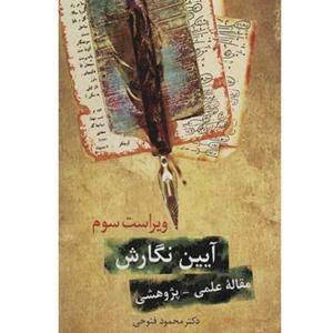 کتاب-آیین-نگارش-مقاله-ی-پيوهشی-دکتر-فتوحی-نشر-سخن