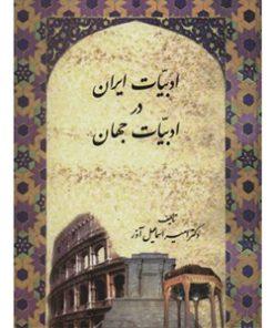 کتاب ادبیات ایران در ادبیات جهان امیراسماعیل آذر نشر سخن