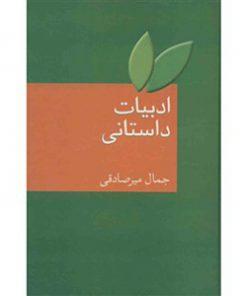 کتاب ادبیات داستانی جمال میرصادقی نشر سخن
