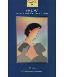 کتاب ازدواج دوم سعید کاوه نشر سخن