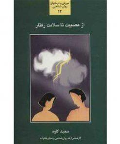 کتاب از عصبیت تا سلامت رفتار سعید کاوه نشر سخن