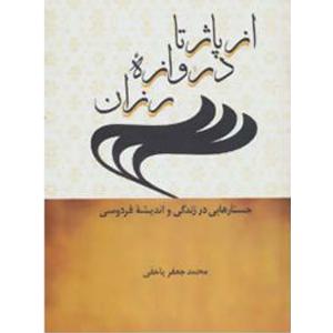 کتاب از پاژ تا دروازه رزان نشر سخن