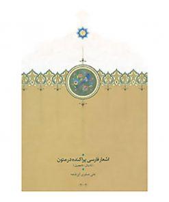 کتاب اشعار فارسی پراکنده در متون تا سال 700 هجری(دوره ی دو جلدی) نشر سخن