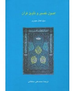 کتاب اصول تفسیر و تاویل قرآن نشر سخن