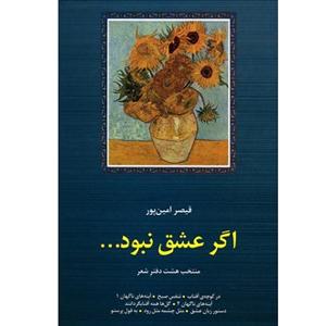 کتاب-اگر-عشق-نبود-قیصر-امین-پور-نشر-سخن