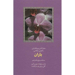 کتاب-باران-مجدالدین-میرفخرایی-نشر-سخن