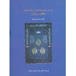 کتاب بررسی زیبایی شناختی و سبک شناختی تقابل در قرآن نشر سخن