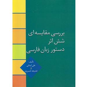 کتاب-بررسی-مقایسه-ای-شش-اثر-دستور-زبان-فارسی-نشر-سخن