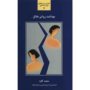 کتاب بهداشت روانی طلاق سعید کاوه نشر سخن