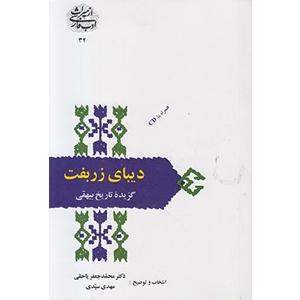 کتاب دیبای زربفت گزیده تاریخ بیهقی نشر سخن