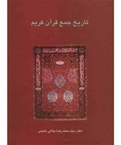 کتاب تاریخ جمع قرآن کریم نشر سخن