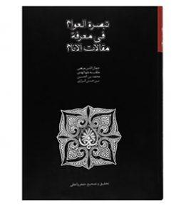 کتاب تبصره العوام فی معرفه مقامات الانام نشر سخن