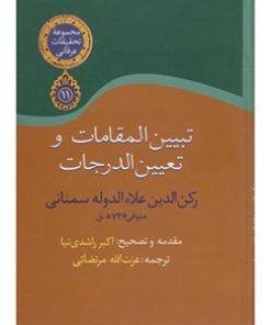 کتاب تبيين المقامات و تعيين الدرجات نشر سخن