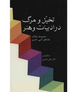 کتاب تخیل و مرگ در ادبیات و هنر نشر سخن
