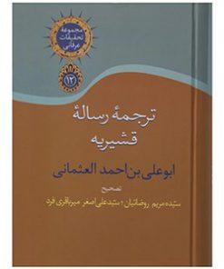 کتاب ترجمه رساله قشيريه نشر سخن