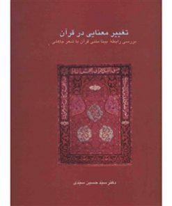 کتاب تغییر معنایی قرآن نشر سخن