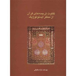 کتاب تفاوت ترجمه های قرآن از منظر ایدئولوژیک نشر سخن