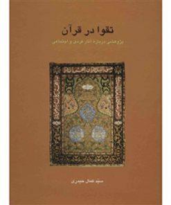 کتاب کتاب تقوا در قرآن نشر سخن