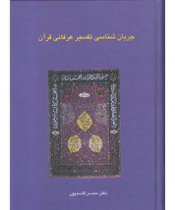 کتاب جریان شناسی تفسیر عرفانی قرآن نشر سخن