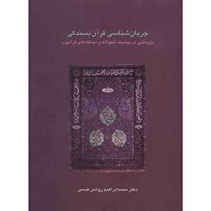 کتاب جریان شناسی قرآن بسندگی نشر سخن