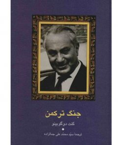 کتاب جنگ ترکمن جمالزاده نشر سخن