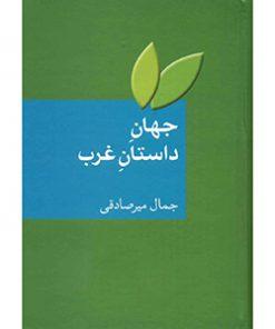 کتاب جهان داستان غرب جمال میرصادقی نشر سخن
