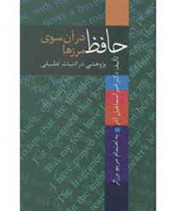 کتاب حافظ در آن سوی مرزها امیر اسماعیل آذر نشر سخن