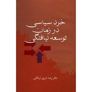 کتاب خرد سیاسی در زمان توسعه نیافتگی رضا داوری اردکانی نشر سخن