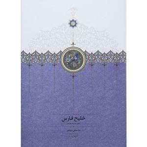 کتاب خلیج فارس غلامعلی بایندر نشر سخن