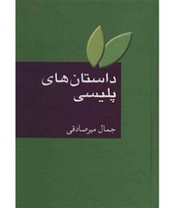 کتاب داستان های پلیسی جمال میرصادقی نشر سخن
