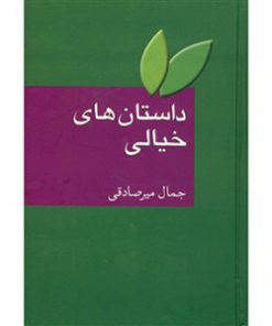 کتاب داستانهای خیالی جمال میرصادقی نشر سخن