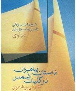 کتاب داستان پیامبران در کلیات شمس تقی پورنامداریان نشر سخن
