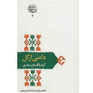 کتاب دامنی از گل غلامحسین یوسفی نشر سخن