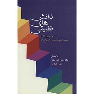 کتاب دانش های تطبیقی نشر سخن