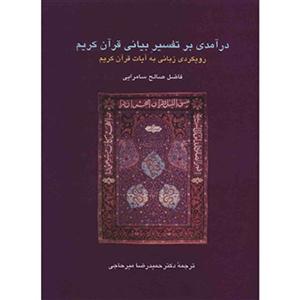 کتاب درآمدی بر تفسیر بیانی قرآن نشر سخن