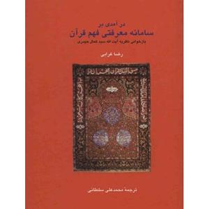 کتاب درآمدی بر سامانه معرفتی فهم قرآن نشر سخن
