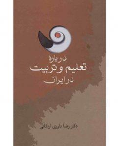 کتاب درباره تعلیم و تربیت در ایران رضا داوری اردکانی نشر سخن