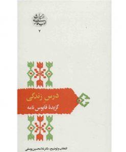 کتاب درس زندگی گزیده قابوسنامه نشر سخن