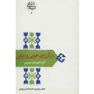 کتاب در آرزوی خوبی و زیبایی نشر سخن
